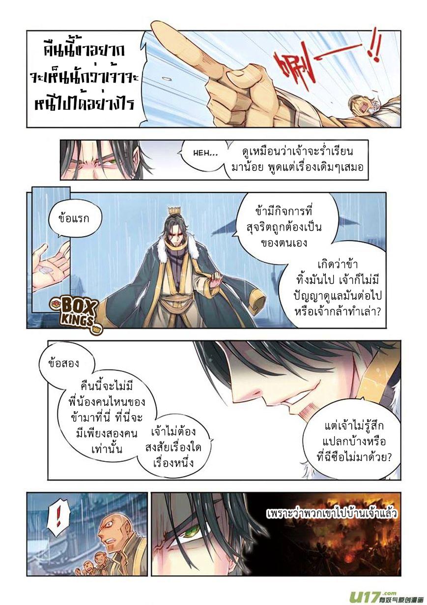 Jiang Ye ตอนที่ 12 หน้า 13