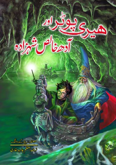Harry Potter & The Half Blood Prince By J. K. Rowling Translated By Moazam Javed Bukhari Pdf Download