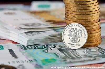 Игра против рубля может снова возобновиться