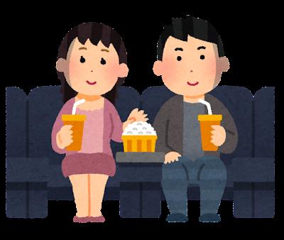映画を見ている人のイラスト(カップル)