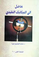 كتاب مدخل إلى الميكانيك التقليدي   كتاب مدخل إلى الميكانيك التقليدي ، الميكانيكا الكلاسيكية pdf د. محمد قيصرون ميرزا