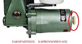 ΒΙΔΑ ΜΟΤΕΡ  ΣΑΚΟΡΑΠΤΙΚΗΣ GK9