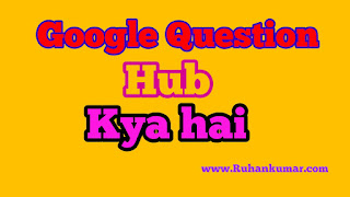 Google Question hub kya hai fayda in hindi
