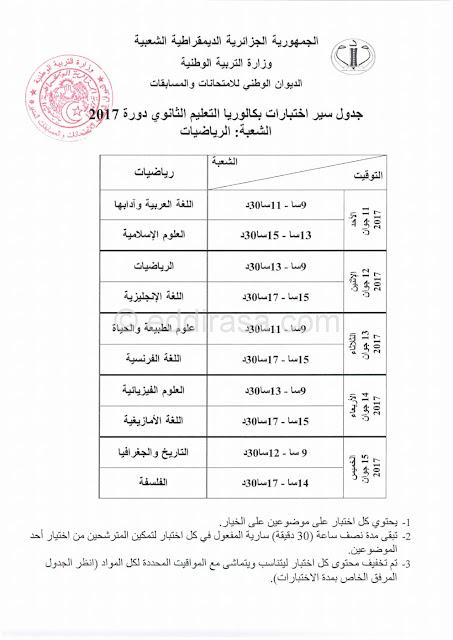 جدول سير اختبارات بكالوريا التعليم الثانوي بالجزائر دورة 2017 شعبة رياضيات