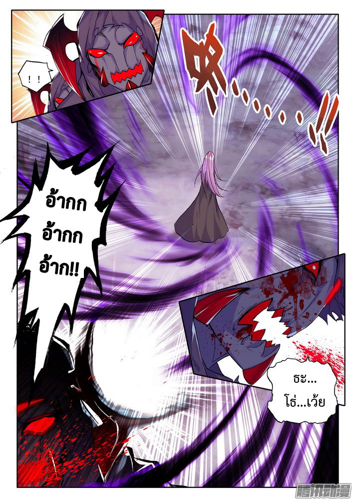 อ่านการ์ตูน Shen Yin Wang Zuo 72 ภาพที่ 7