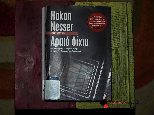 Αραιό-δίχτυ-Hakan-Nesser
