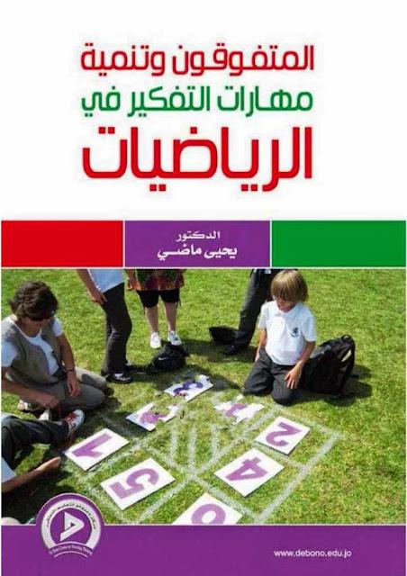 المتفوقون وتنمية مهارات التفكير في الرياضيات