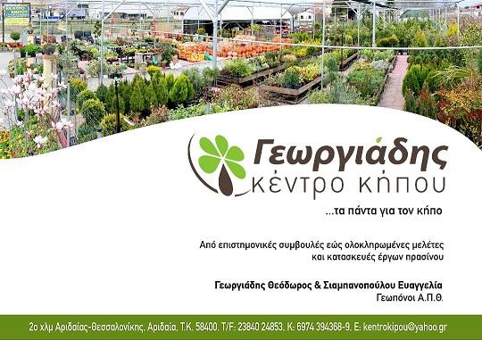 http://www.kentrokipou.gr/