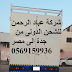 شركة شحن عفش شحن اغراض من جدة الى مصر 0569159936 شحن برى بحرى من الباب الى الباب