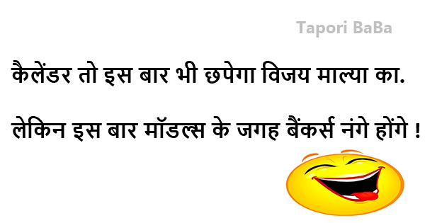 vijay mallya bankruptcy jokes