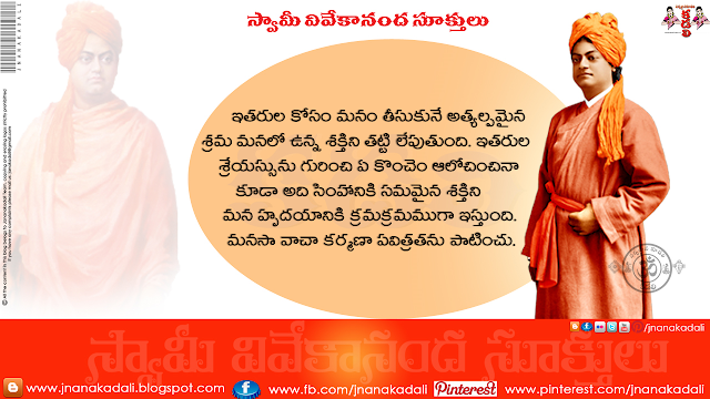 Inspirational Telugu Swamy Vivekananda Wallpapers and Quotations online, Swamy Vivekananda Good Reads in Telugu Language, Inspiring best Swamy Vivekananda  Wallpapers and Quotes, Telugu Swamy Vivekananda Messages online,Swamy Vivekananda Telugu quotes,Swamy Vivekananda png images,Swamy Vivekananda Motiveted Telugu quotes