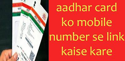 aadhar  card ko mobile  se link karna , mobile number, aadhar card