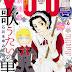 La revista YOU de Shueisha cerrará sus puertas en octubre