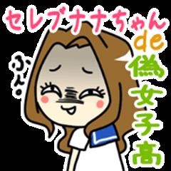 Nana in student uniform