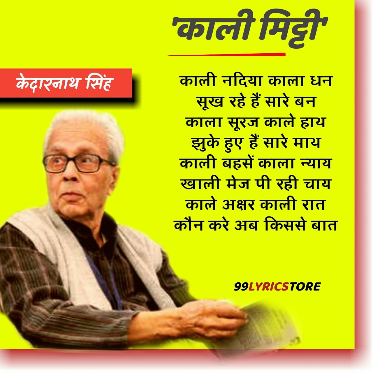 'काली मिट्टी' कविता केदारनाथ सिंह जी द्वारा लिखी गई एक हिन्दी कविता है।