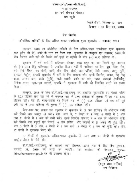 press-note-cpi-iw-nov-2018-hindi