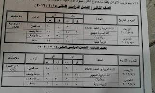 جدوال امتحانات اخر العام 2016 محافظة كفر الشيخ بعد التعديل 12938094_260952427586600_4056510509278865070_n