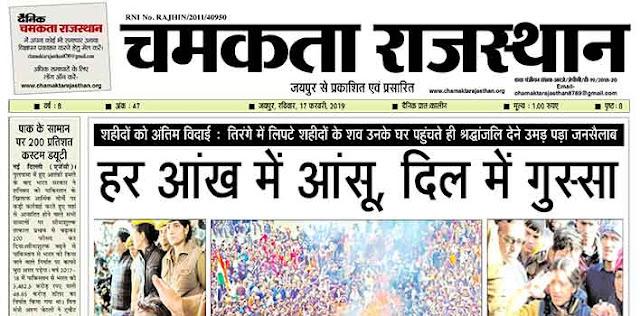 दैनिक चमकता राजस्थान 17 फरवरी 2019 ई-न्यूज़ पेपर