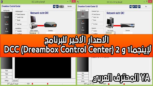 الاصدار الاخير للبرنامج DCC) Dreambox Control Center) لاينجما1 و 2