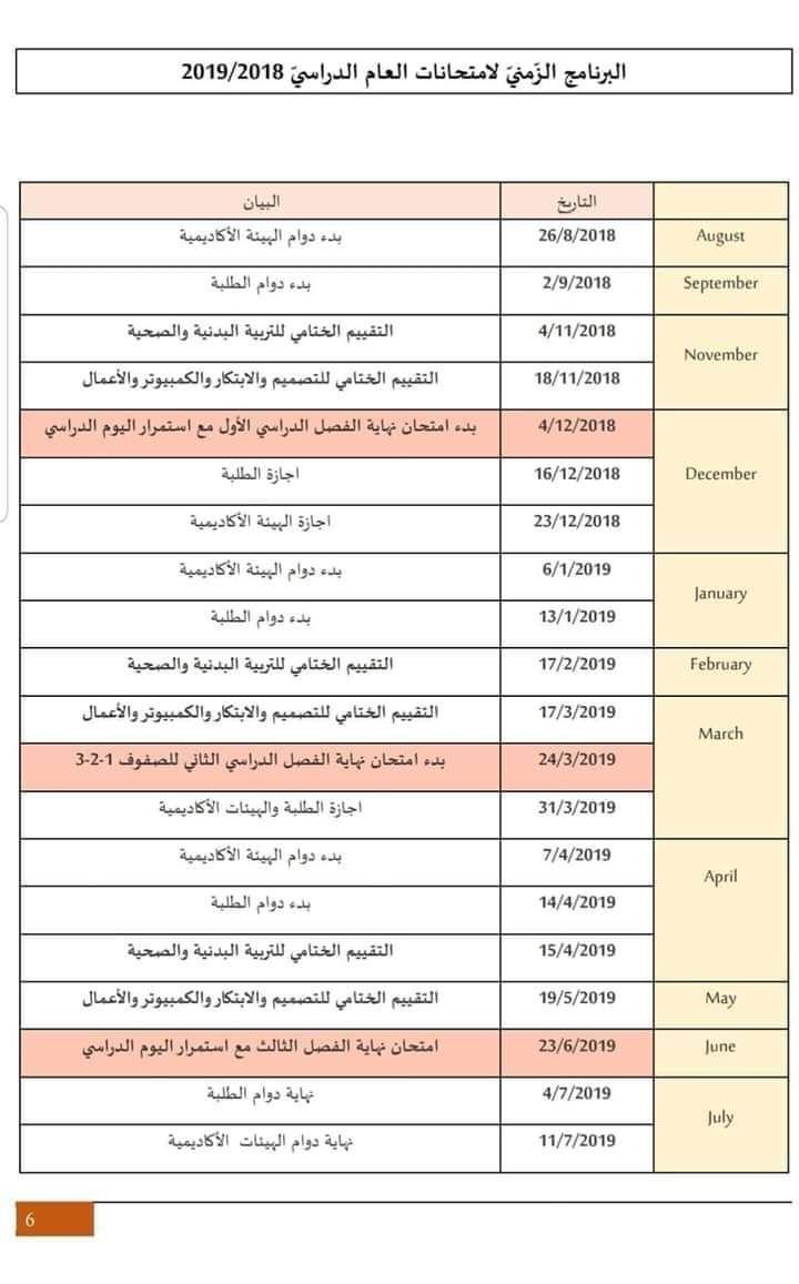 امتحانات نهاية العام 2018 2019 في 23 يونيو أخبار