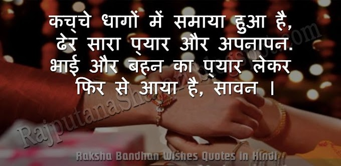 50 Best Raksha Bandhan Wishes Quotes in Hindi