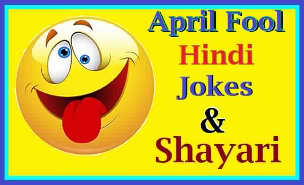 April Fools jokes