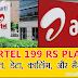 Airtel का नया शानदार प्लान 199 में सब कुछ असीमित