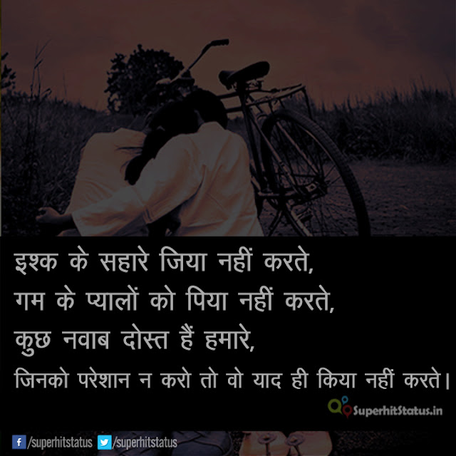 Image of FriendShip Day Special Hindi Shayari on Love