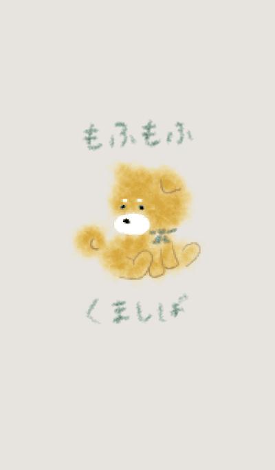 MOFUMOFU KUMASHIBA / Beige & Khaki