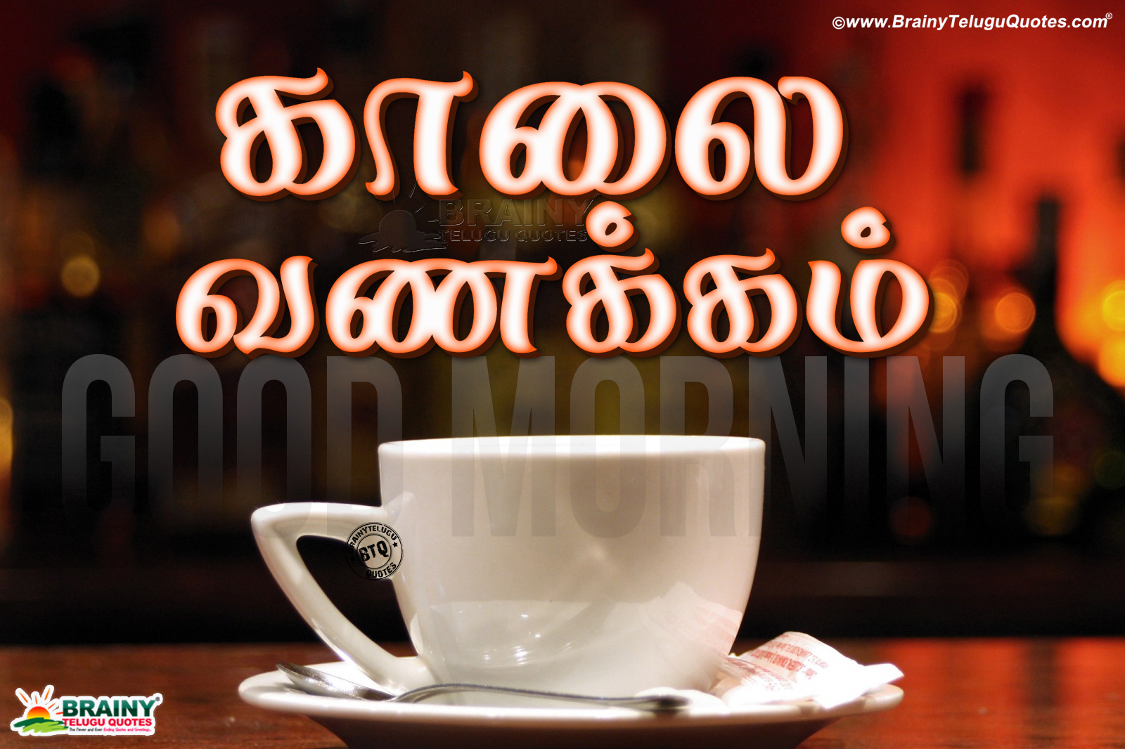 Tamil Good Morning Greetings With Hd Wallpapers Free Download
