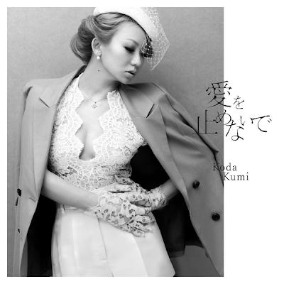 愛を止めないで 倖田來未 - 愛を止めないで 【CD ONLY】 倖田來未 - 愛を止めないで