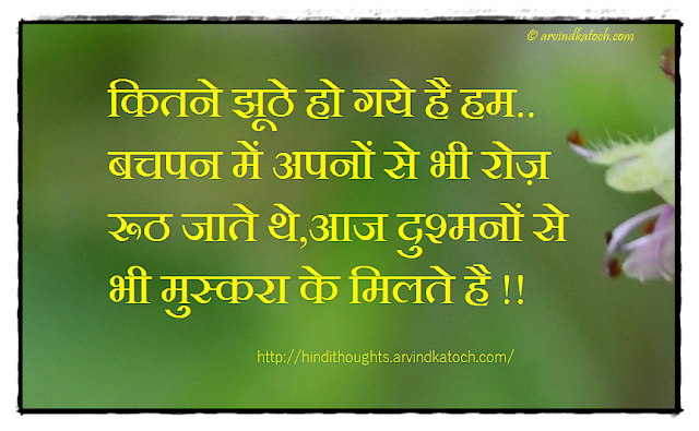 Hindi Thought, false, become, झूठे, हम, enemies,