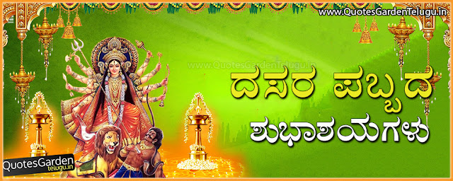 dussehra Greetings sms wishes in Kannada