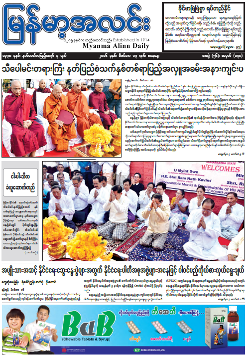 Myanma Alinn Daily Journal: Myanma Alinn Daily_ 17 December 2016 Newpapers