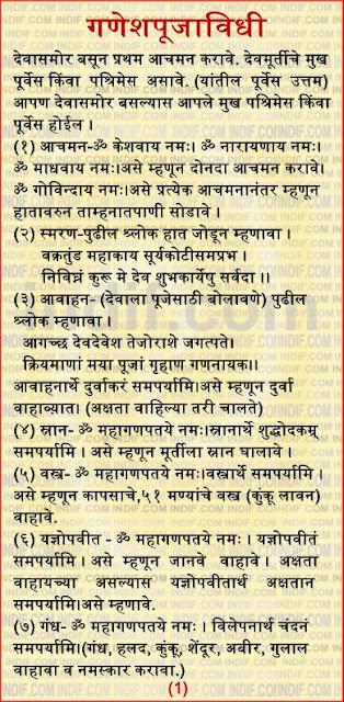Ganesh Chaturthi Vrat Katha, Vrat Puja Vidhi, Story in Telugu