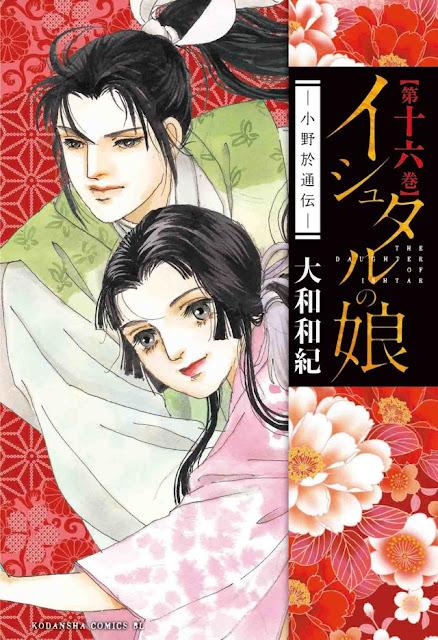 A 22ª edição da revista Be Love trouxe o capítulo final de Ishutaru no Musume - Ono no Otsuuden, atual trabalho da Waki Yamato, em 1 de novembro.