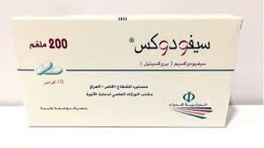سعر ودواعى إستعمال دواء سيفودوكس Cefodox مضاد حيوى
