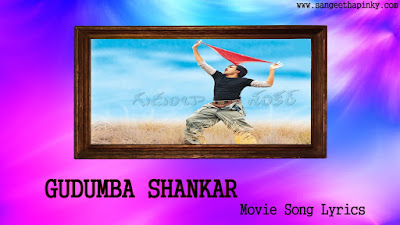 gudumba-shankar-telugu-movie-songs-lyrics