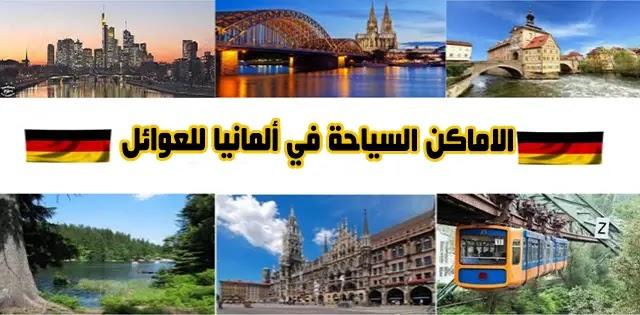 الاماكن السياحية في ألمانيا للعوائل