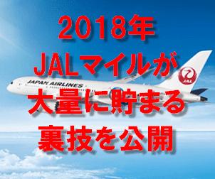 2018年JALマイル最強の貯め方