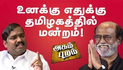 I appose Rajini's Political Party – Velmurugan | Britto – IBC Tamil Agam Puram