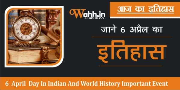 History-Of-6-April-In-Hindi