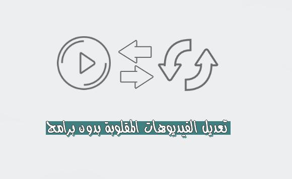 تعديل الفيديوهات المقلوبة بدون برامج