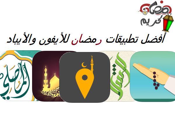 http://www.73abdel.com/2017/05/the-best-free-ramadan-apps-iphone-ipad.html