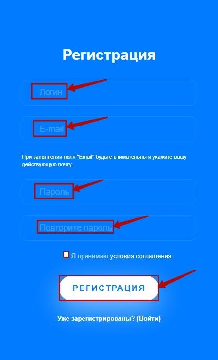 Регистрация в Leonard 2