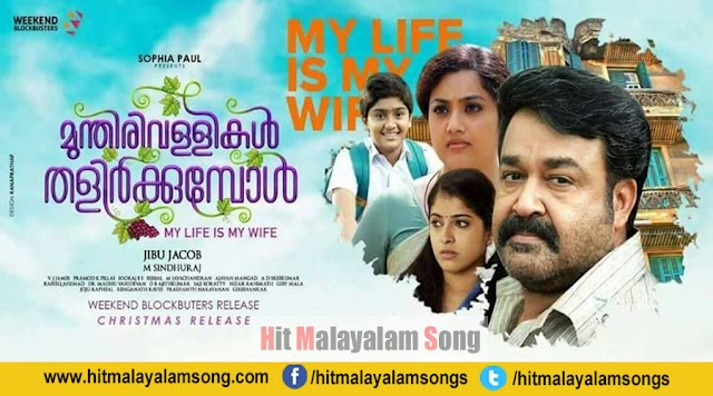ATHIMARA KOMBILE | MUNTHIRIVALLIKAL THALIRKKUMBOL | MALAYALAM MOVIE | SONG LYRICS