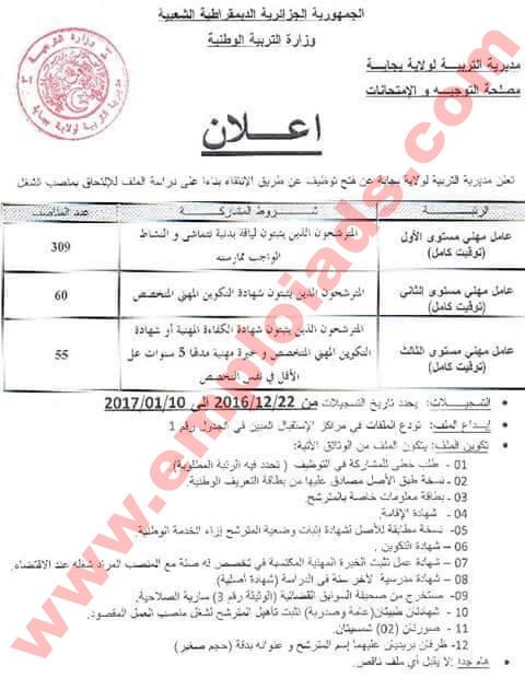 اعلان توظيف عمال مهنيين بمديرية التربية لولاية بجاية ديسمبر 2016