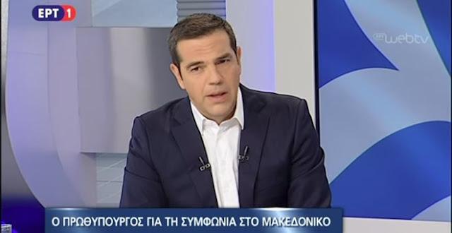 Τσίπρας στην ΕΡΤ: Δεν πάω σε δημοψήφισμα. Η ιστορία θα με κρίνει (video)