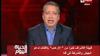 برنامج الحياة اليوم مع تامر أمين حلقة الجمعة 14-4-2017