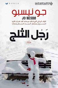 رواية رجل الثلج pdf - جو نيسبو